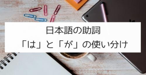 Phân biệt は và が