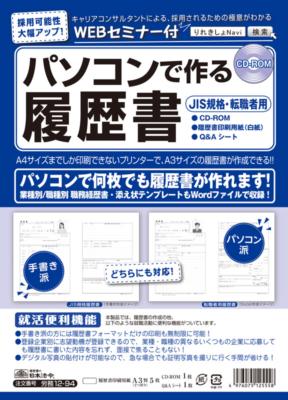 Cách viết cv tiếng Nhật