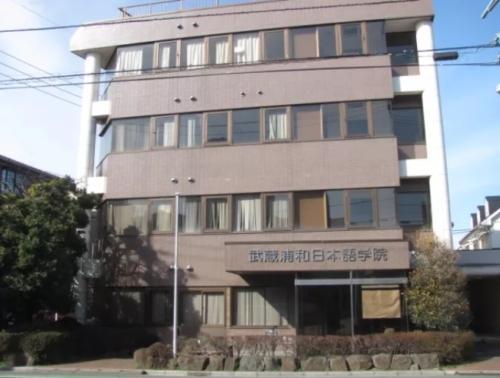 Trường Nhật ngữ Musashi Urawa