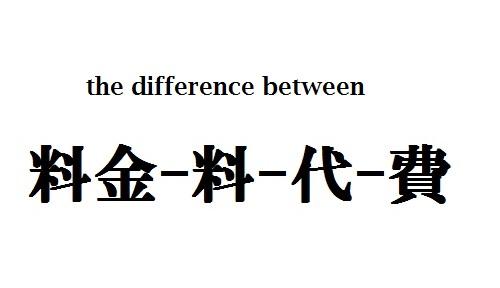 Phân biệt 料金 料 代 賃 費 và 金